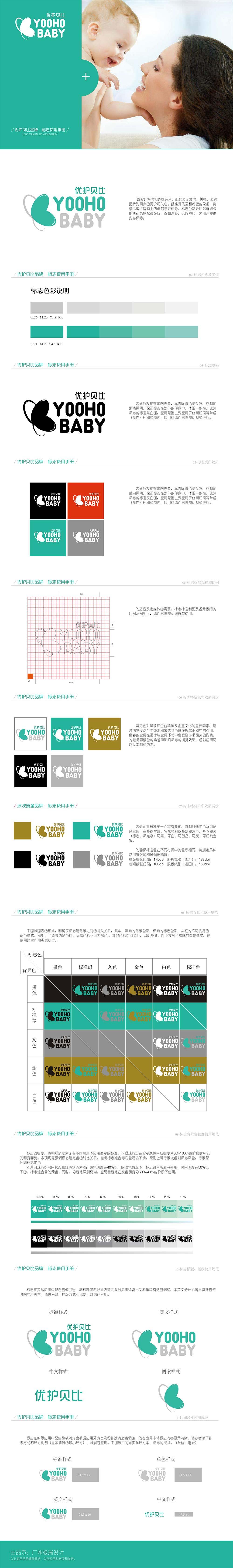 优护宝贝VI_产品设计-来设计