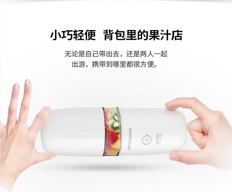 乐享便携榨汁机3_产品设计-来设计