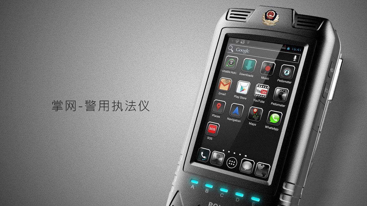 警用智能设备终端2_产品设计-来设计