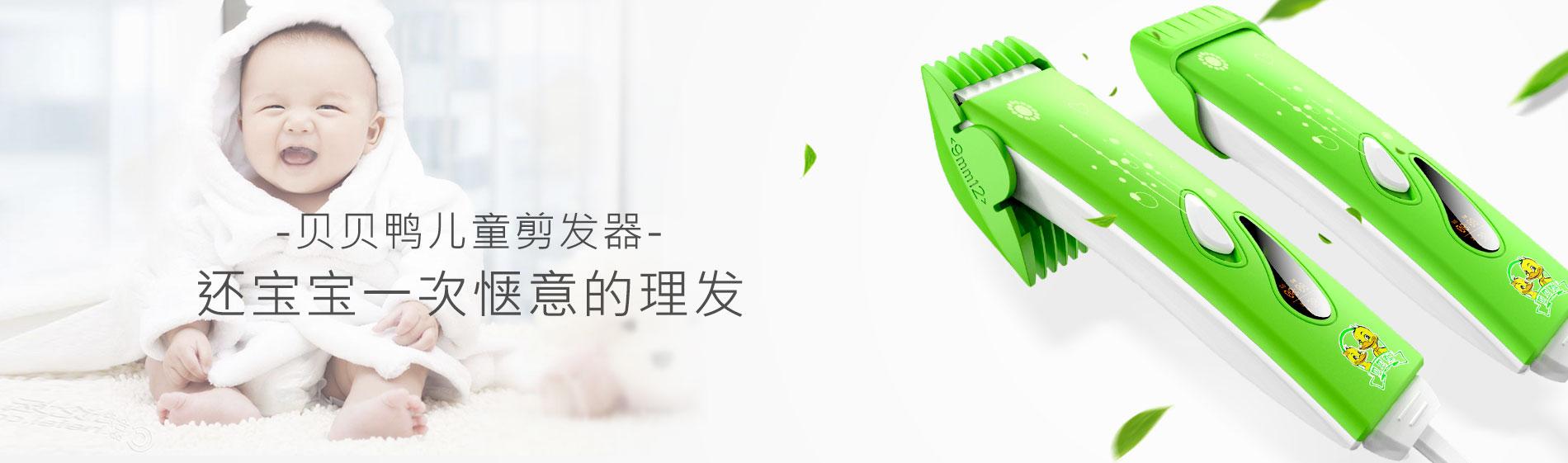 儿童理发器_产品设计-来设计
