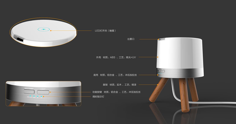智能加湿器+床头灯_产品设计-来设计