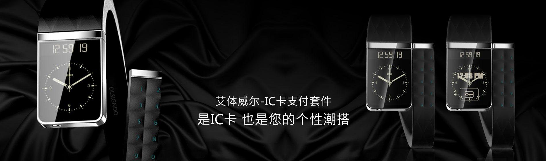 IC卡支付套件_产品设计-来设计