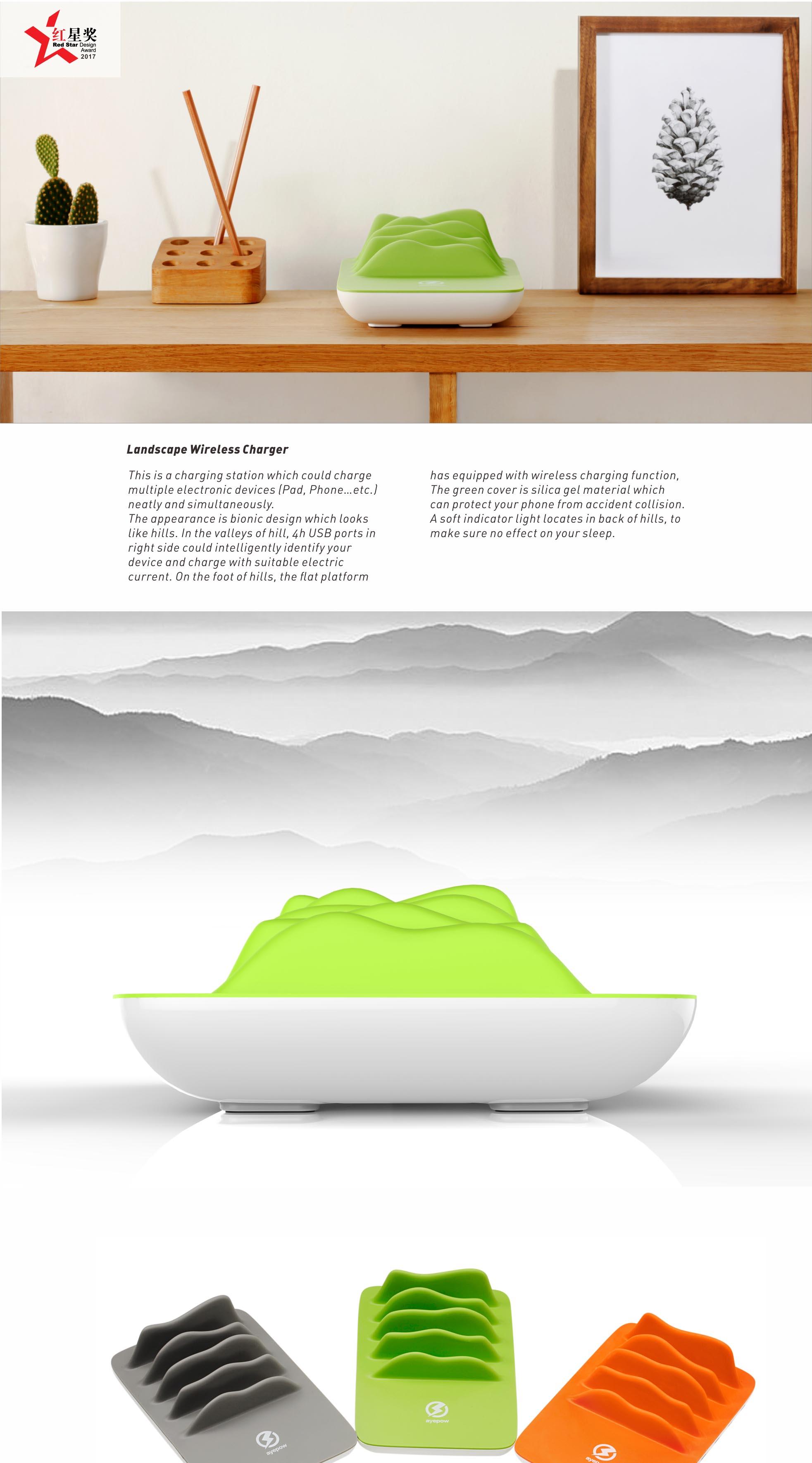 """""""山水""""无线充电站_产品设计-来设计"""