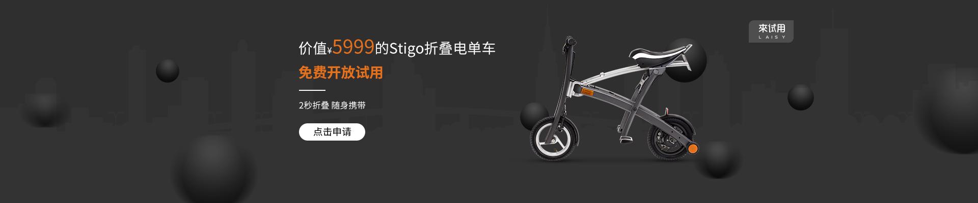 【来试用】价值5999的折叠电单车免费送啦!