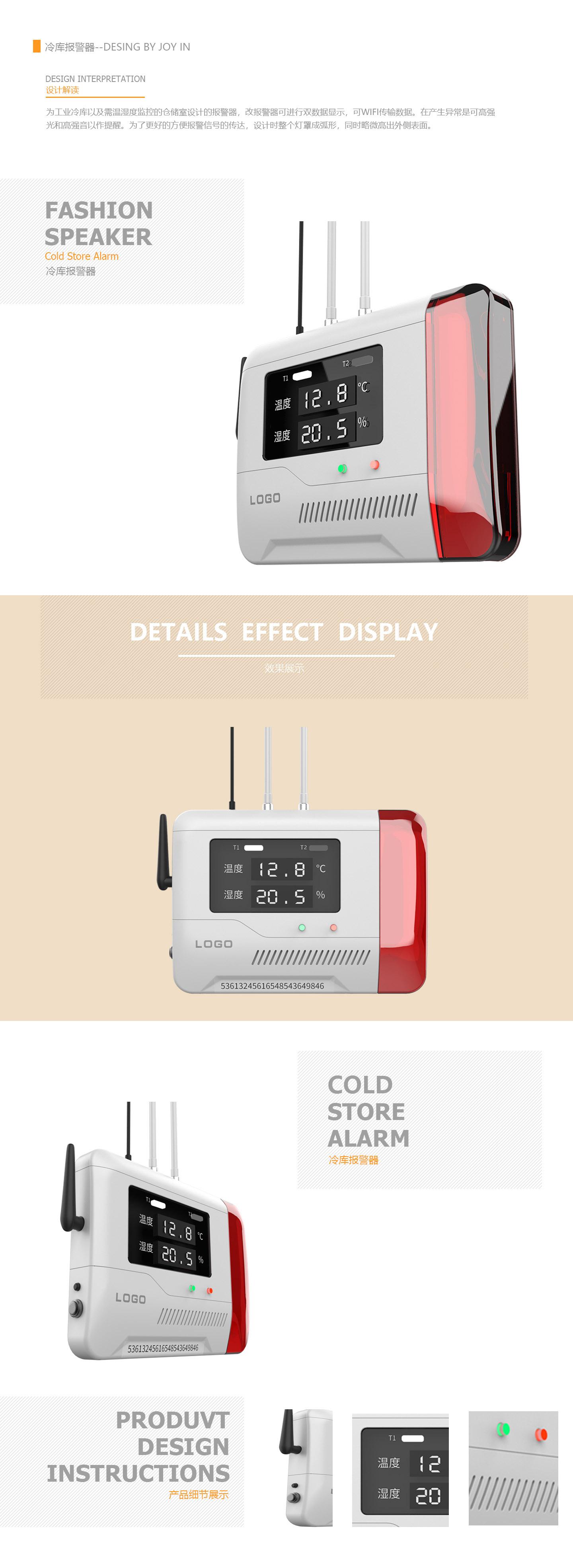 冷庫報警器_產品設計-來設計